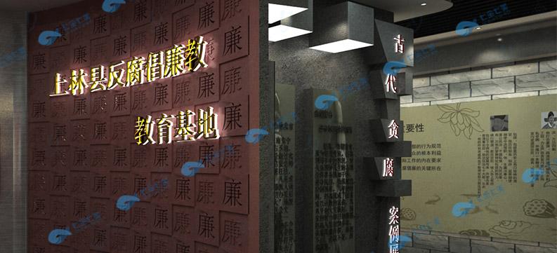 廉政警示教育基地设计/展厅设计方案